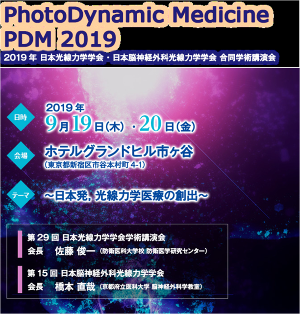 pdm2019ポスター.png